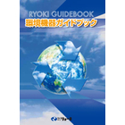 株式会社リョーキ 総合カタログ 表紙画像