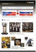 展示商品の万引き防止製品 表紙画像