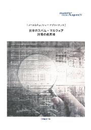 メールセキュリティー『マトリックススキャンAPEX III』 表紙画像