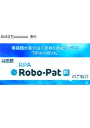 【資料】純国産 RPA『Robo-Pat DX』 のご紹介 表紙画像