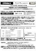 20200918 第6回 CPDSセミナー案内&FAX申込書(千葉会場)