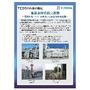 直接燃焼式脱臭装置カタログ_03 tessha202006.jpg