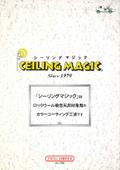 シーリングマジックはロックウール吸音天井材専用のカラーコーティング工法です