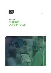 【技術資料】開発の基礎!Qt 産業用 アプリケーション 表紙画像