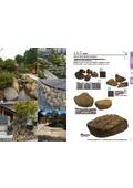 日本の石 カタログ(2)