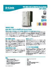 壁埋め込み型アクセスポイント『DAP-1880AC』 表紙画像