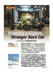レースカーのフレーム構造の軽量化および強化  表紙画像