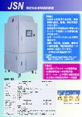 液体窒素自動供給装置『JSN』 表紙画像