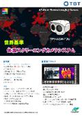 体温スクリーニングカメラシステム『TPV-IASW-FDU』