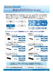 環境発電デバイス『EME-harvester』 表紙画像