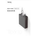 【取扱説明書】超薄型 壁掛け冷蔵庫『TEXY10』 表紙画像