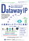 広域・ローカルエリアネットワーク『DatawayIP』