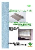 電磁波シールド布:スキミング・リレーアタック防止、スマホを圏外に、静電気対策や電波障害防止等に使用、シールド効果をもつ導電布です