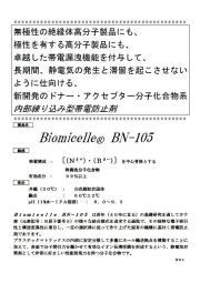 ビオミセルBN-105(新構造の樹脂練込み型帯電防止剤) 表紙画像