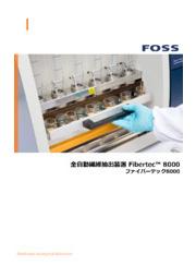 全自動繊維抽出装置『ファイバーテック8000』 表紙画像