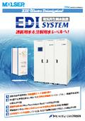 電気再生純水装置『EDI SYSTEM』 表紙画像