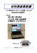材料表面音診機 カタログ