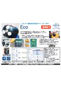 Eco(エコ) 紹介資料