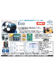Eco(エコ) 紹介資料 表紙画像