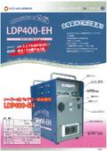 ソーラー式バッテリー電源装置『LDP400-EH』