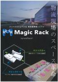 高密度保管システム『マジックラック(R)』
