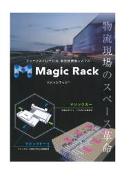 高密度保管システム『マジックラック(R)』 表紙画像