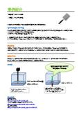 【CLA事例】エポキシ樹脂の残量検知(検出物:エポキシ樹脂)