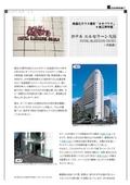 「施工事例集10」「ホテル エルセラーン大阪」 表紙画像