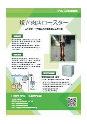 【導入事例】焼肉ロースターの臭い DC-4SII  表紙画像