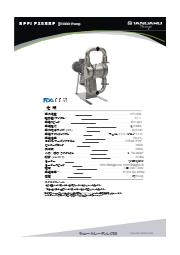 (STD)Sanitary EODD電動サニタリダイアフラムポンプ EPDM/PTFE,フラップ,66mm 表紙画像
