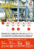 プラントエンジニアリングの企画・設計から製造・施工・メンテナンス 表紙画像