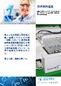【技術資料】DEENA2でのふっ化水素酸・硝酸を用いた自動前処理 表紙画像