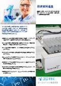 【技術資料】ふっ化水素酸・硝酸を用いた自動前処理の検討