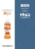 離型剤 総合カタログ 表紙画像