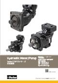 F11/12 油圧モーター 表紙画像