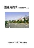道路用製品 道路用側溝(消音タイプ) 表紙画像