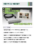 静電気特化型 帯電用電源『GTシリーズ』 表紙画像
