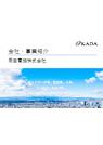 岡田電機株式会社 会社概要 表紙画像