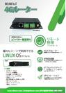 M2M/IoT 4Gルーター 表紙画像