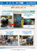 アスファルト用ギアポンプのグランド漏れが劇的に改善します 表紙画像