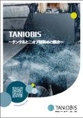 TANIOBIS社カタログ