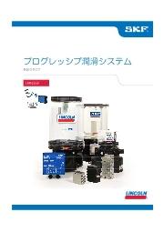 LINCOLN QUICKLUB進行型潤滑装置カタログ 表紙画像