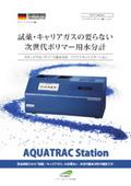 ブラベンダー社 スタンドアロンデバイス型水分計 アクアトラック ステーション 表紙画像
