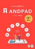 カンタン施工管理アプリ『ANDPAD』