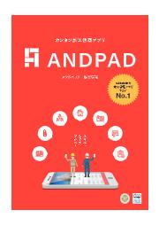 カンタン施工管理アプリ『ANDPAD』 表紙画像
