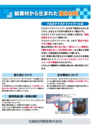CNF強化素材『バルカナイズドファイバー』※サンプルシート進呈 表紙画像