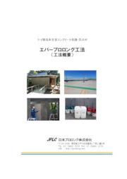 施工実績付き資料『超含浸エバープロロング工法概要』 表紙画像