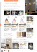 ライト『LED ペンダントライト』 表紙画像