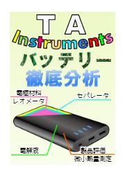 【特集号】バッテリー・電子部品・半導体の分析事例集「電極:レオメータ」「品質:TAM」 表紙画像