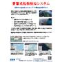 SSI製品紹介_要警戒船舶検知システム.jpg